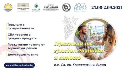 Винени терапии, СПА и гроздолечение за здраве в Св. св. Константин и Елена