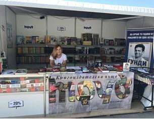 """Издателство """"Труд"""" с 500 заглавия на базара на книгата пред НДК"""