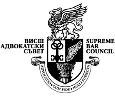 Поздравление от Висшия адвокатски съвет по повод Деня на европейските адвокати
