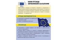 От Брюксел: Остава само да осъдите политик  за корупция (Обзор)