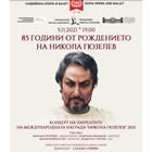 Софийската опера и балет ще отбележи 85 г. от рождението на Никола Гюзелев