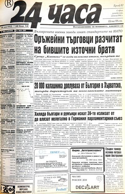 """""""24 часа"""" на 22 юли - вижте първите страници през годините"""