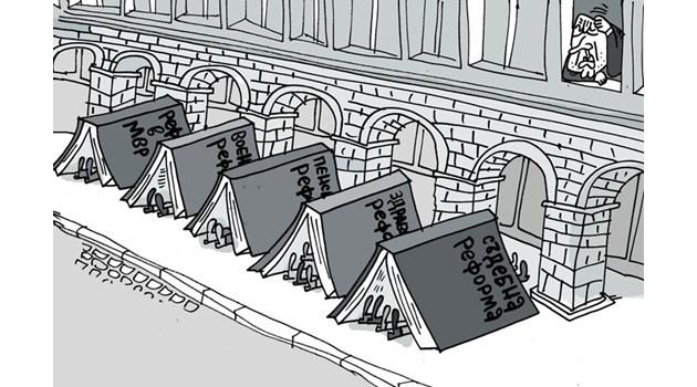 За съдебната реформа