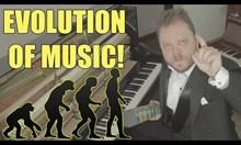Еволюция на музиката