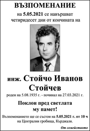 инж. Стойчо Стойчев