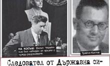 Как Вълко Червенков отърва въжето