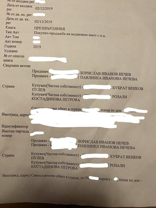 Документът за покупко-продажба от изтритата публикация във фейсбук профила на Андреа