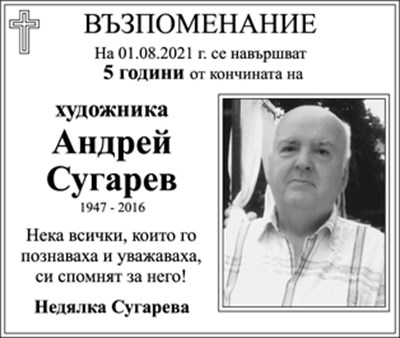 Андрей Сугарев