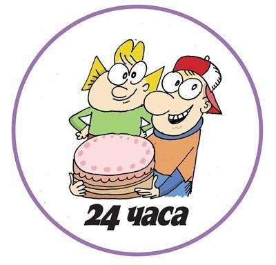 На 24 февруари рожден ден имат