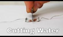 Разрязване на вода с нож