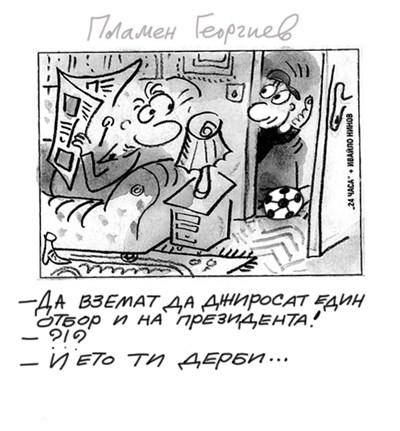 """Малкият Иванчо  се шегува със ситуацията около ФК """"Левски"""""""