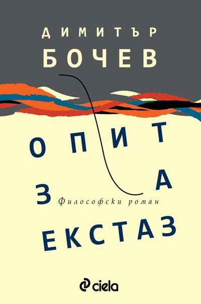 Роман равносметка на българския дисидент