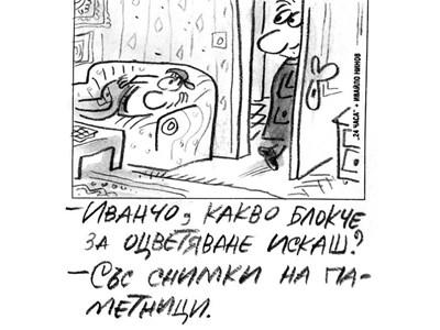 По идея на Борислав Георгиев