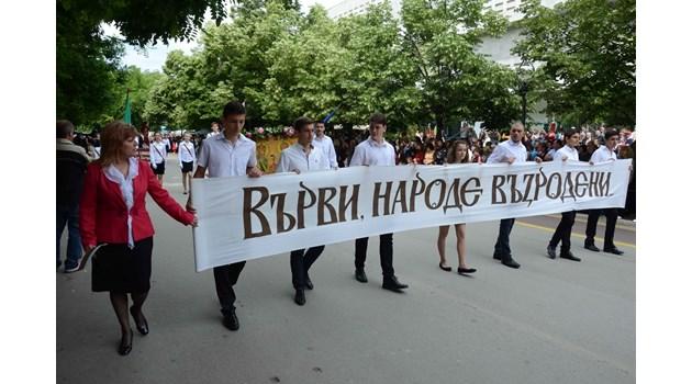 Кой не иска 24 май да е Ден на българската писменост?