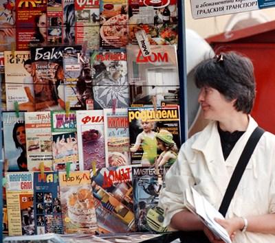 Двадесет и едно списания спират да се печатат през миналата година. СНИМКА: Архив