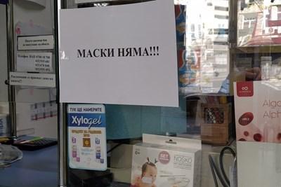 """Табела с надпис """"Маски няма"""", залепена на вратата на аптека СНИМКА: Архив"""