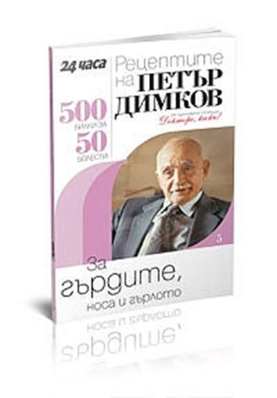 Петър Димков за загубата на обоняние