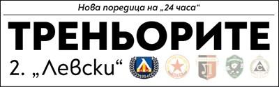 """От Мъри до Мъри - средно по 0,095 купи на треньор в """"Левски"""""""
