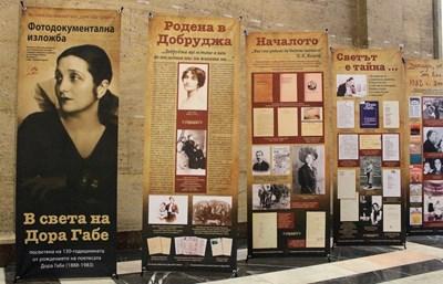 Кадър от изложбата за 130-годишнината на Дора Габе в Националната библиотека СНИМКА: Архив на Националната библиотека