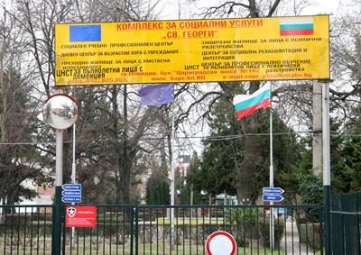 """Зад тази ограда в комплекса за социални услуги """"Св. Георги"""" в Пловдив са ставали извращенията. Снимки: Евгени Цветков"""