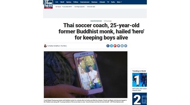 Треньорът на спасените от пещерата  в Тайланд момчета: герой без гражданство
