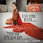 Мария Радоева и Густав Кун гостуват на Софийската филхармония