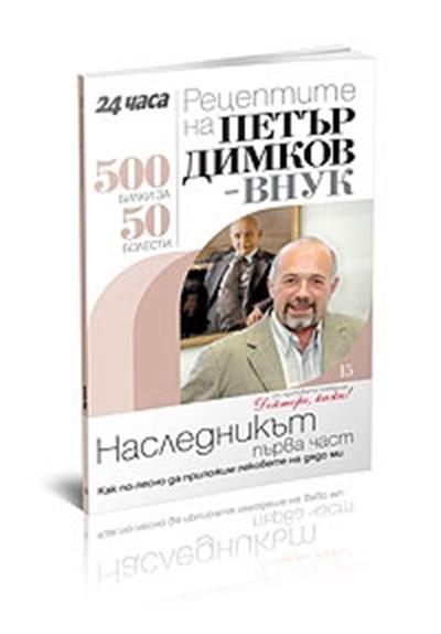Петър Димков-внук за високото кръвно