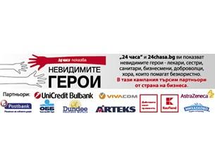 """Невидимите герои -  кампания на вестник """"24 часа"""" и 24chasa.bg"""