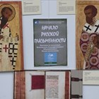 Кирил и Методий са сложили началото на руската писменост според този плакат. СНИМКА: Румяна Тонeва