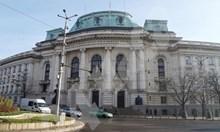Отварят в Бургас филиал на Софийския университет
