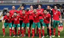 Задачата на България - победа с гол повече от Норвегия