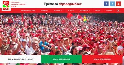 Началната страница на сайта на БСП  Факсимиле: http://bsp.bg/