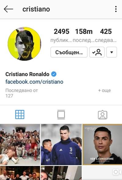 Синята отметка показва, че това е официалният профил на Кристиано Роналдо.