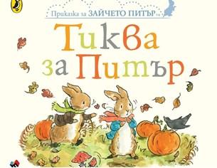 """Нова книга от детската поредица """"Зайчето Питър"""""""