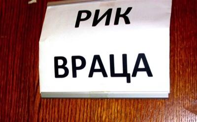 Служебна РИК ще има във Враца, партиите не се разбраха