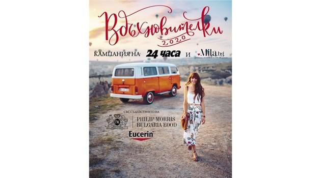 Кои са вдъхновяващитежени в България