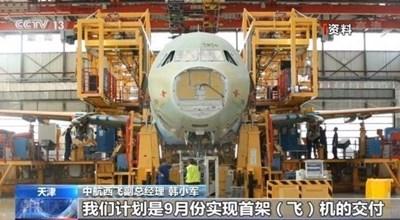 """""""Еърбъс"""" и """"AVIC"""" стартираха съвместен проект за самолетите от серията Airbus A320"""