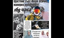 Войната Чирков-Топалов: 36-годишна сага