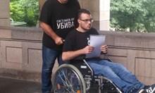 Оставиха младеж с увреждания в приемната на Бойко Борисов
