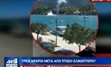 Няма оцелели след катастрофата на хеликоптер край Порос (Видео)