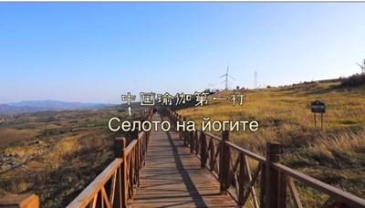 Селото на йогите (Видео)