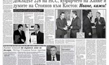 """""""Няма доклад 226 на НСС!"""", изяви се във фейсбук ген. Атанасов - губи ли памет?"""