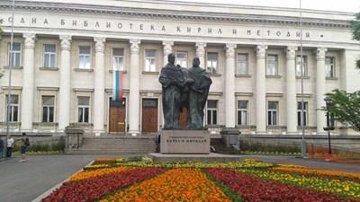 Националната библиотека празнува на 11 май. СНИМКА: Архив