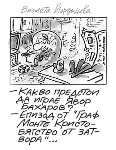 Малкият Иванчо казва какво предстои на актьора Явор Бахаров