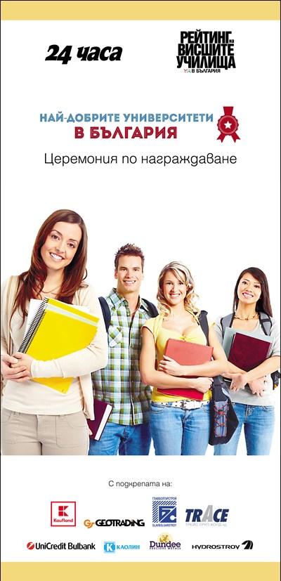Мениджърите за връзката университети - бизнес