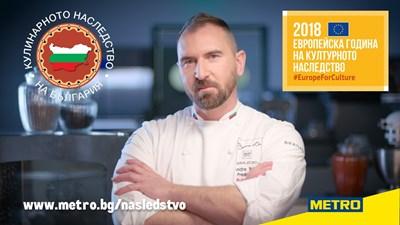 """""""Кулинарното наследство на България"""" стана част от националния календар на """"2018 г. – Европейска година на културното наследство""""."""