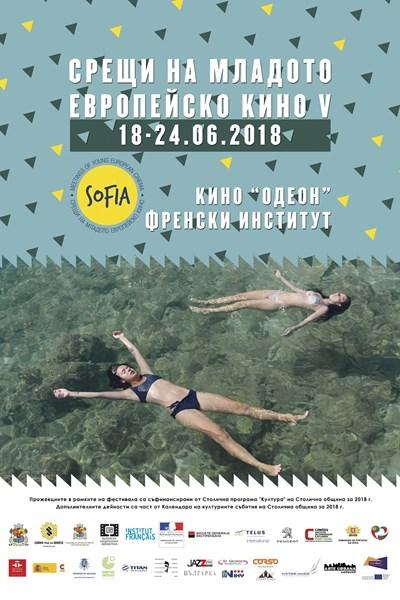 Плакатът на фестивала
