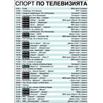 """Спорт по тв днес: мачове на ЦСКА, """"Левски"""", още футбол от Англия, Германия, Италия, Испания и Франция, ски, сноуборд, волейбол, хокей, баскетбол, снукър"""