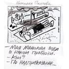 Малкият Иванчо следи в кои прогнози води Мая Манолова