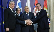 Има ли шанс за балкански съюз в обединена Европа